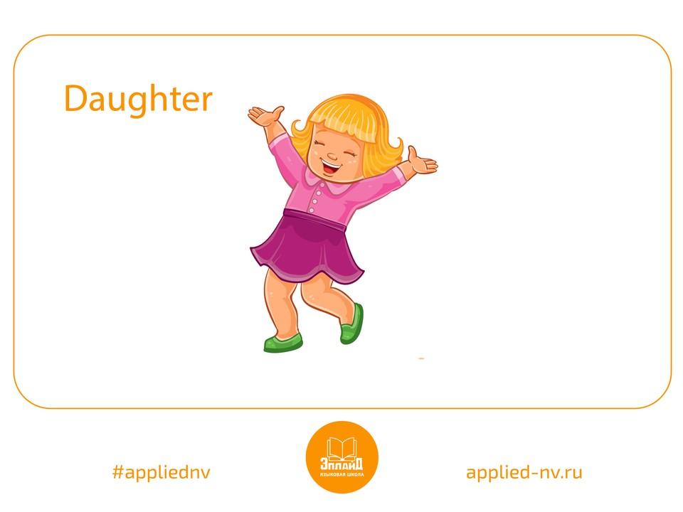 Семья на английском языке (карточки) | Языковая школа ЭПЛАЙД